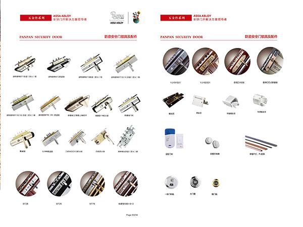 防盗安全门锁具及配件